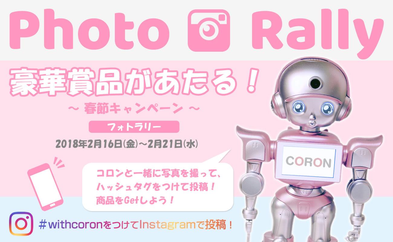 おもてなしロボット CORON